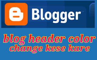 Blog header color change kese kare 1