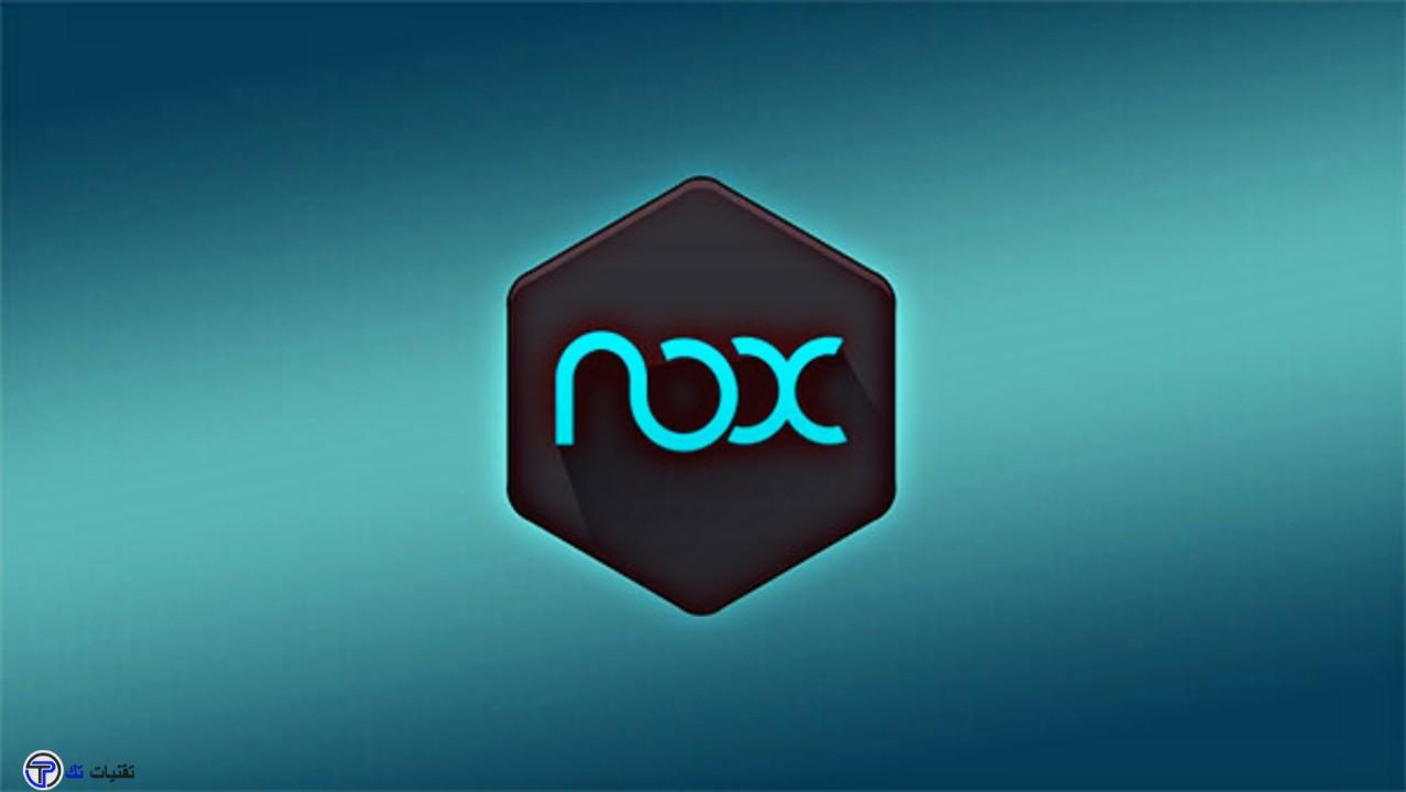 محاكي Nox Player  برنامج Nox Player  افضل محاكي