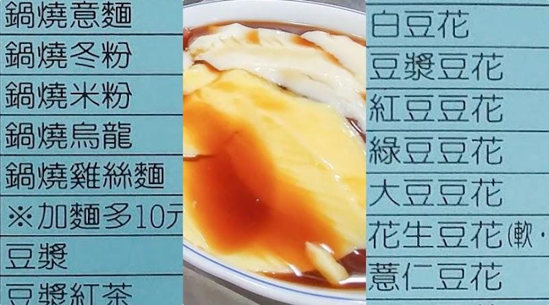 沛林豆花菜單MENU|永康大灣美食