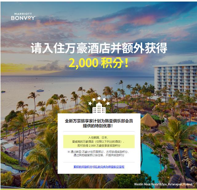 Asiana Club韓亞航空和JAL Mileage Bank日本航空推出了聯合活動入住Marriott萬豪日本、韓國、關島、夏威夷酒店可額外贏取2000積分!(9/30前)
