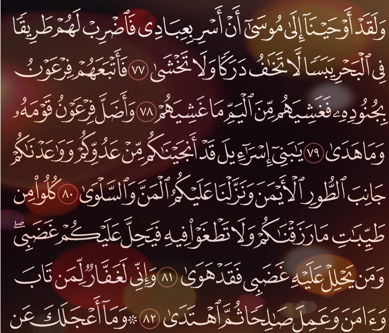 شرح وتفسير سورة طه surah Taha ( من الآية 65 إلى الاية 82 )