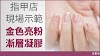 指甲店現場示範-金色漸層凝膠指甲|藝術指甲製作教學|真人實際展示