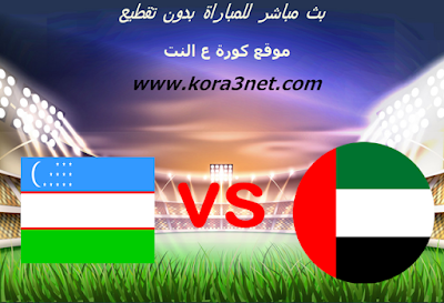 موعد مباراة الامارات واوزباكستان اليوم 19-01-2020 كاس اسيا تحت 23 سنة