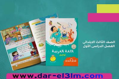 كتاب قطر الندى فى اللغة العربية للصف الثالث الابتدائى الترم الاول 2022