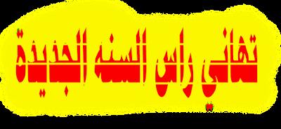 تهاني راس السنه الجديدة 2020 مسجات بالفرنسية bonne année