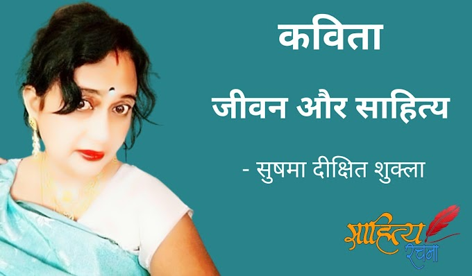 जीवन और साहित्य - कविता - सुषमा दीक्षित शुक्ला