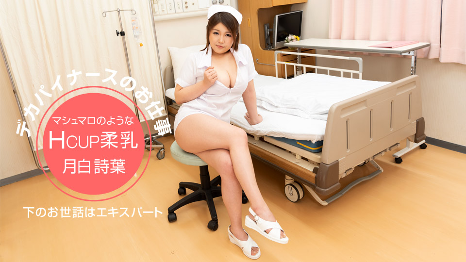 Utaha Tsukishiro Big Tits Nurse Who Will Be Anything For Patient