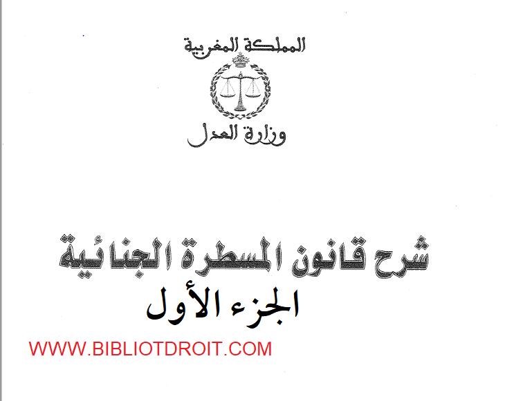 تحميل الدليل العملي لشرح قانون المسطرة الجنائية الجزء الثالث PDF