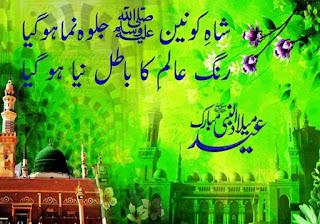 Eid Milad Un Nabi Quotes in English 2019
