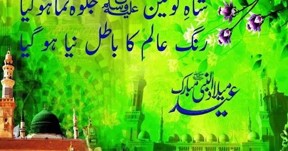 Top 100 Eid Milad Un Nabi Quotes in English 2020