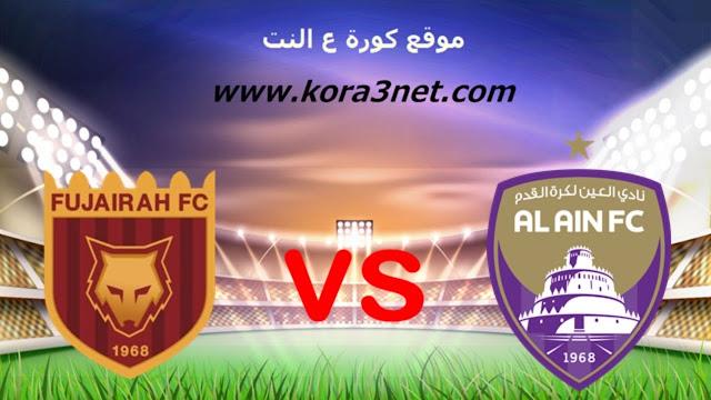 موعد مباراة العين والفجيرة بث مباشر بتاريخ 3-11-2020 دوري الخليج العربي الاماراتي