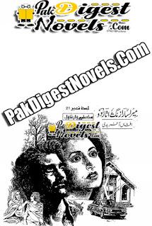 Mera Sara Zang Utar Do Episode 21 By Afshan Afridi