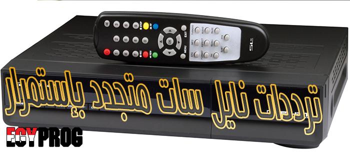 جميع ترددات قنوات الأفلام العربى على النايل سات برامج ايجي