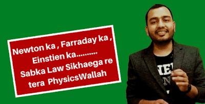 Physics Wallah Alakh Pandey Notes Download