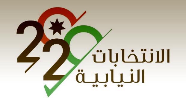 الانتخابات النيابية 2020,الترشح للانتخابات النيابية ,الهيئة المستقلة للانتخابات