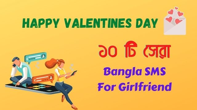Valentines Day Bangla SMS For Girlfriend 2021