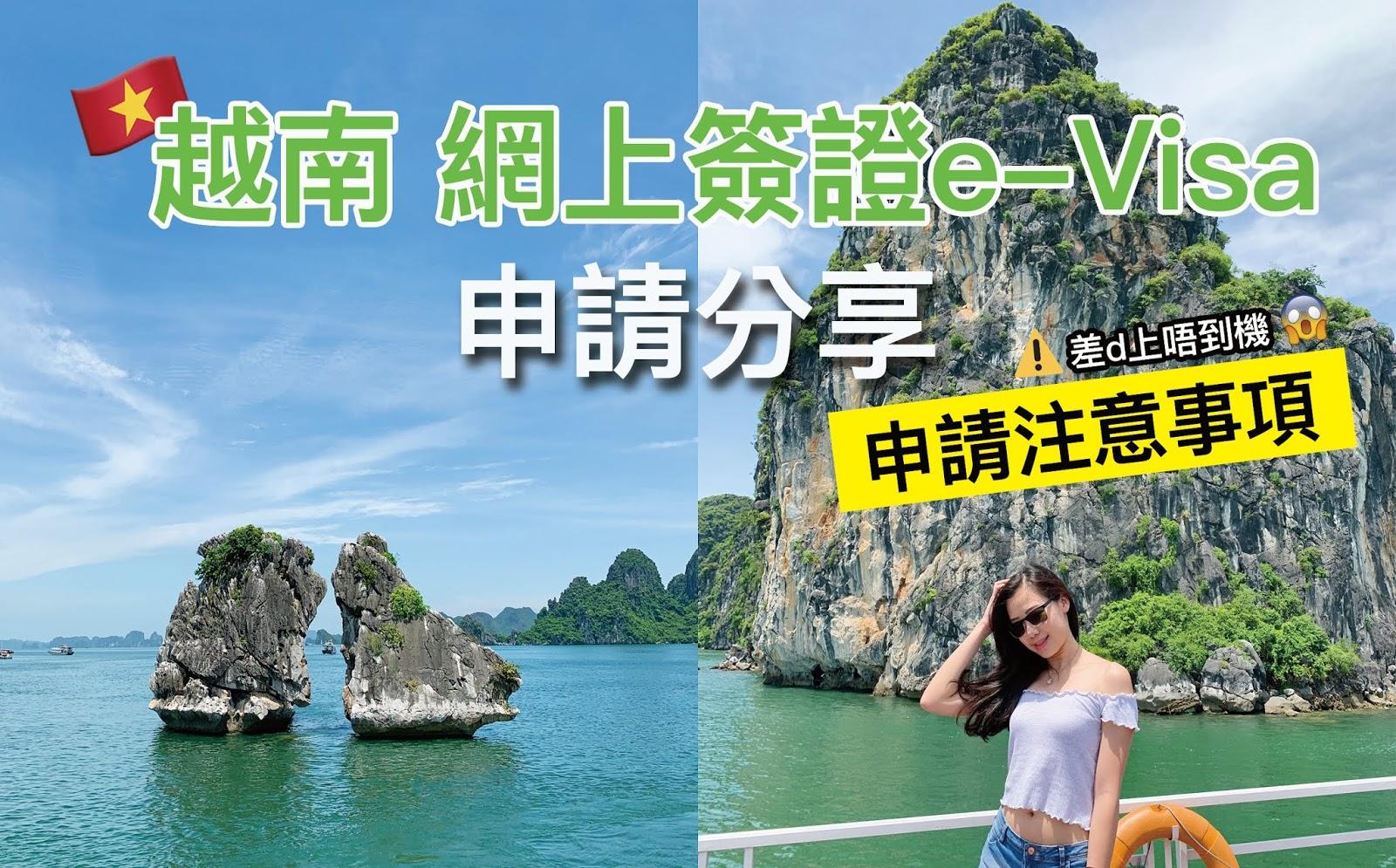 越南 網上簽證e-Visa申請分享 (內附注意事項) - 曳豬到爆炸