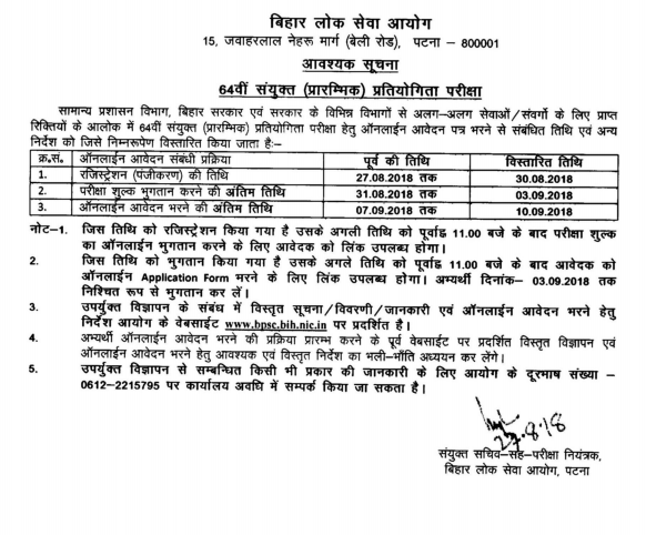 BPSC-Date-Extended