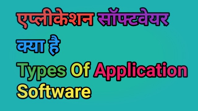 Application Software Kya Hai