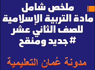 ملخص شامل مادة التربية الإسلامية للصف الثاني عشر #جديد ومنقح