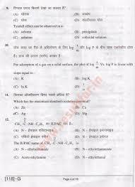 Bihar Board 12th Model Paper 2020 BSEB Intermediate Questions Paper 2020