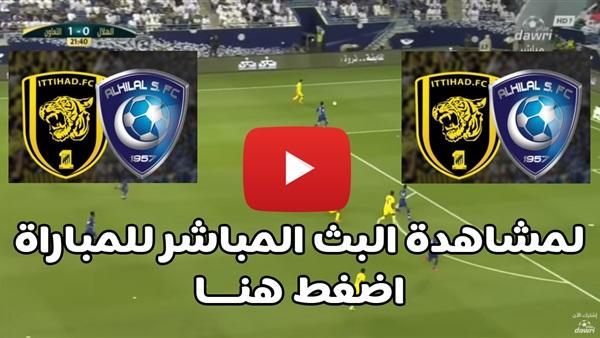 موعد مباراة الهلال والإتحاد بث مباشر بتاريخ 22-02-2020 الدوري السعودي