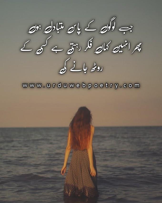 Sad Poetry | Urdu Sad Poetry | Sad Poetry Urdu | Best Sad Poetry | Latest Sad Poetry | Sad Poetry Status | Urdu Sad Poetry Status | Sad Poetry 2021 |
