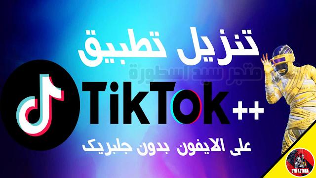 تيك توك مهكر ميديا فاير - تحميل Tik Tok مهكر للايفون - تنزيل تك توك مهكر للاندرويد - Tik Tok Plus Android