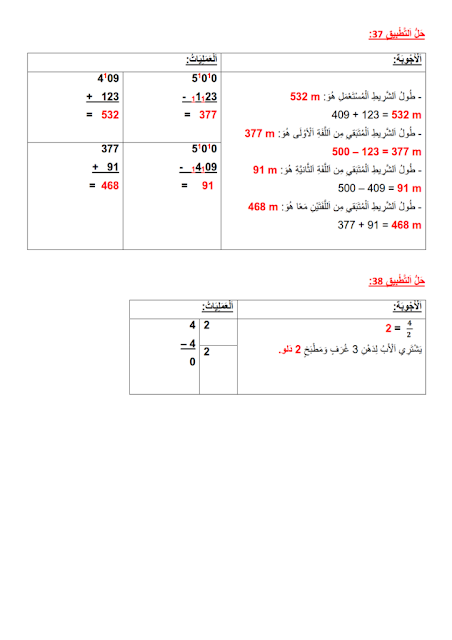 تمارين في الرياضيات للسنة الخامسة ابتدائي