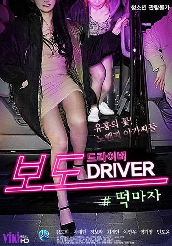 Press Driver Rice Cake 2019 Korean BluRay 720p 1GB [Korean Erotic] 6