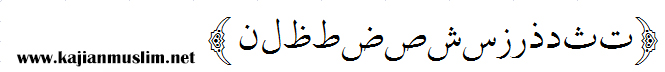 Alif elam syamsiyyah