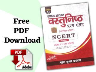 Mahesh kumar Barnwal Ncert Objective Book Pdf | Mahesh kumar barnwal NCERT Sar Sangrah PDF