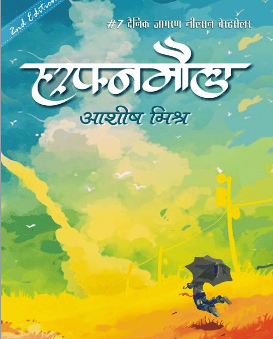 हरफ़नमौला : आशीष मिश्र द्वारा मुफ्त पीडीऍफ़ पुस्तक हिंदी में | Harfanmaula By Asheesh Misra PDF Book In Hindi Free Download