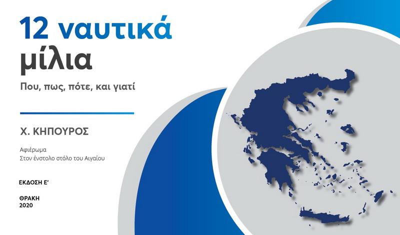 Με ένα σμπάρο δυο Τουρκικές πολιτικές: Η μία στη Θράκη, η άλλη στο Αιγαίο και την Ανατολική Μεσόγειο