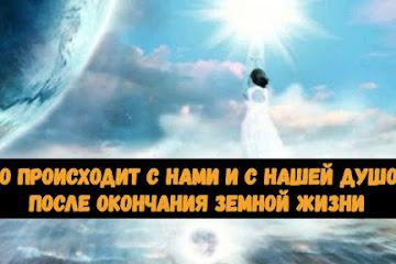 Что происходит с нами и с нашей душой после окончания земной жизни