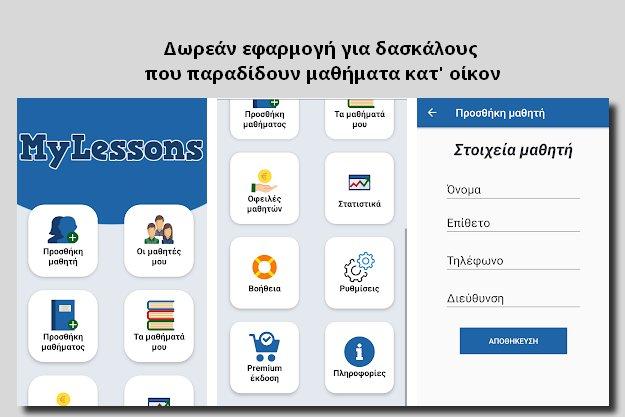 Δωρεάν εφαρμογή για οργάνωση των ιδιαίτερων μαθημάτων