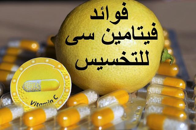 فوائد فيتامين سي للتنحيف