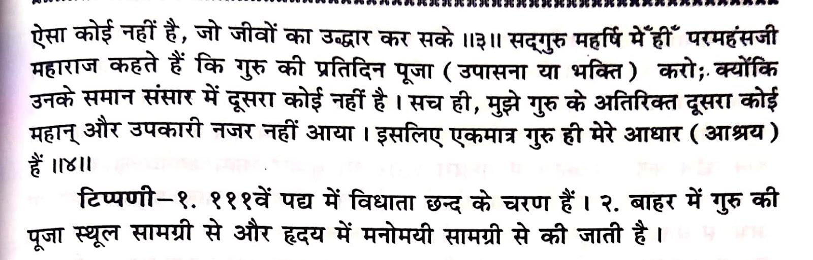 "P111, Importance of the Guru's grace, ""बिना गुरु की कृपा पाये,...''  महर्षि मेंहीं पदावली भजन अर्थ सहित। पदावली भजन नंबर 111 का शेष भावार्थ और टिप्पणी।"