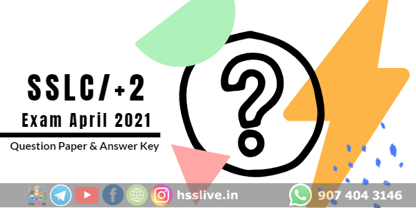 SSLC/Higher Secondary(Plus Two) Question Paper & Answer Key March/April 2021