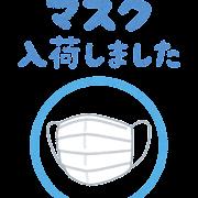 pop_mask_nyuuka_shimashita.png