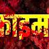 अयोध्या में हनुमानगढ़ी के साधु महंत की ईंट से सिर कूचकर हत्या, वारदात के बाद हड़कंप