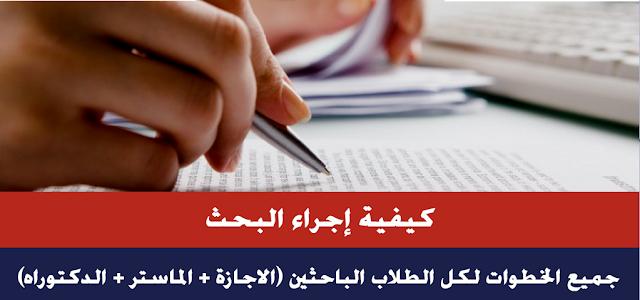 جميع الخطوات لكل الطلاب الباحثين لكيفية إجراء البحث (الاجازة - الماستر - الدكتوراه)