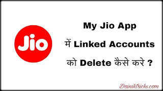 My Jio App में Linked नम्बर को Delete /Remove कैसे करे ?