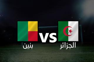 مباشر مشاهدة مباراه الجزائر و بنين 9-9-2019 بث مباشر في مباراة ودية يوتيوب بدون تقطيع