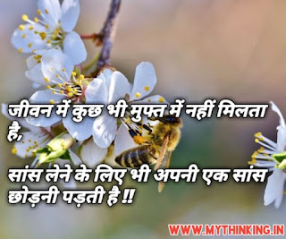 Truth Quotes in Hindi, Truth of life Quotes in Hindi