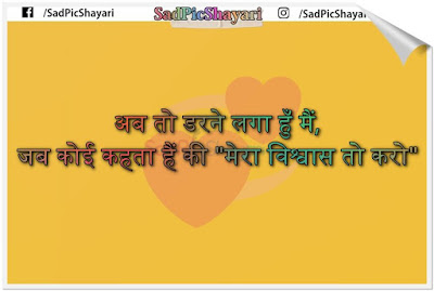 two line life shayari