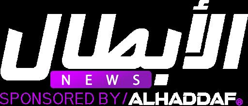 الأبطال نيوز - Alabtal News