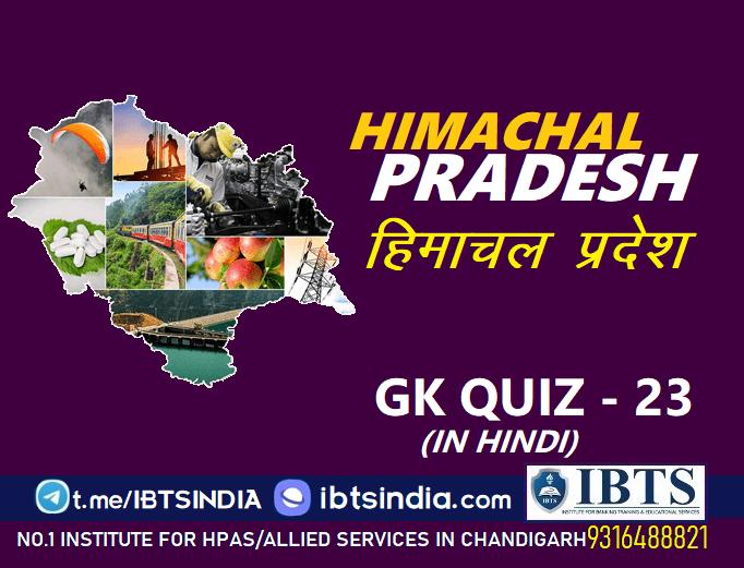 Himachal Pradesh Gk quiz in Hindi  (हिमाचल प्रदेश सामान्य ज्ञान प्रश्नोत्तरी हिंदी में) Download PDF - Part 23