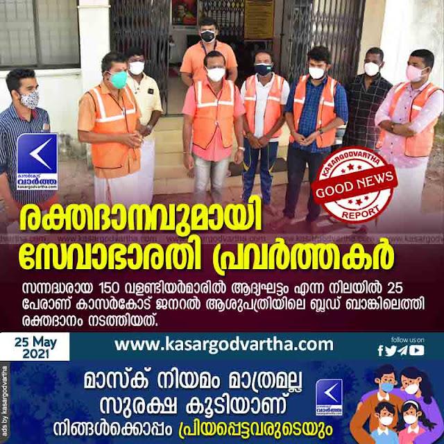 Kasaragod, Kerala, News, Seva Bharati activists donate blood.