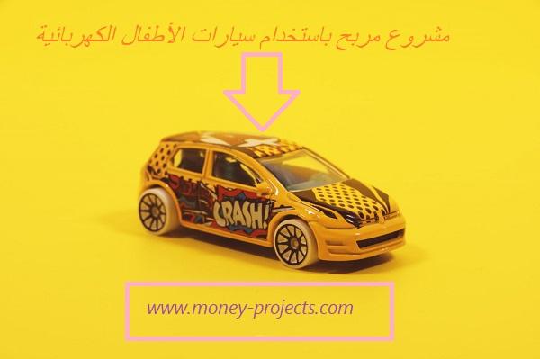 مشروع مربح باستخدام سيارات الأطفال الكهربائية